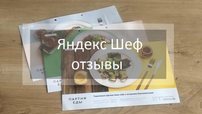 Яндекс Шеф отзывы