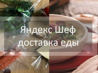 Яндекс Шеф доставка еды