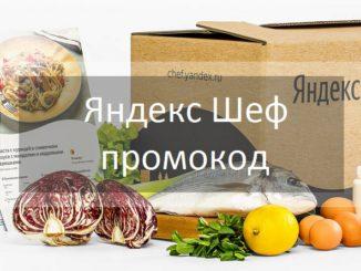Яндекс Шеф промокод