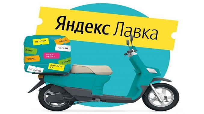 Яндекс.Лавка