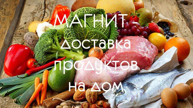 МАГНИТ - доставка продуктов на дом