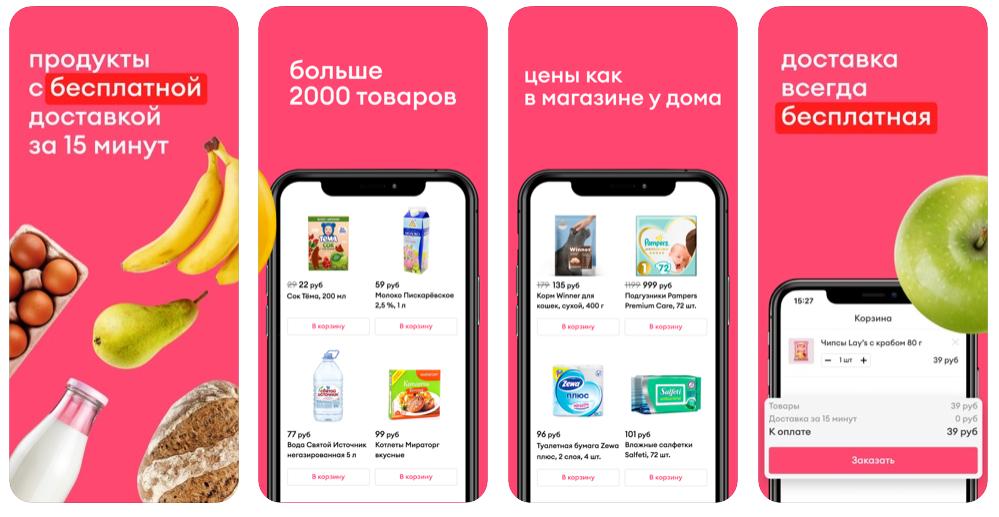 Мобильное приложение Самокат