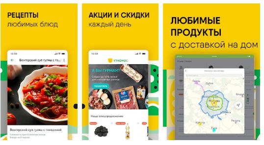 Мобильное приложение Утконос