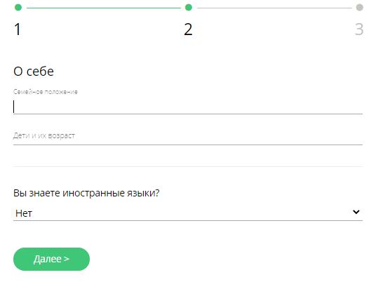 Анкета диспетчера такси Максим шаг 2