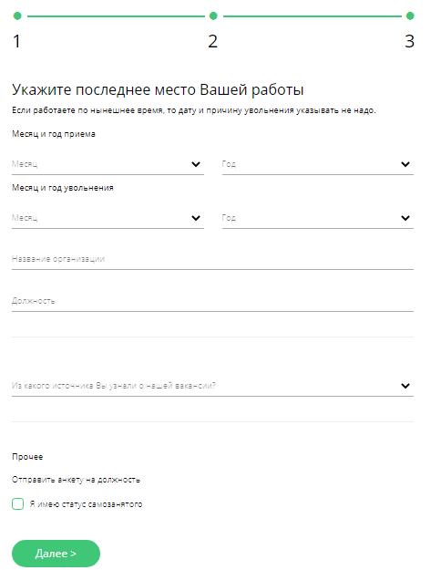 Анкета диспетчера такси Максим шаг 3