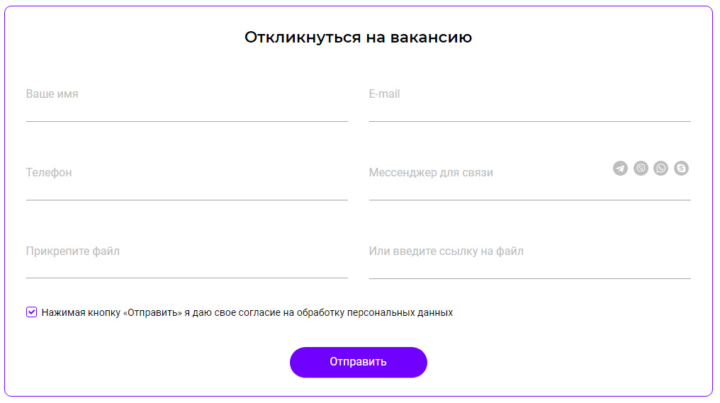 Анкета для персонала Ситимобил