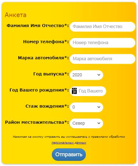 Анкета соискателя Рутакси