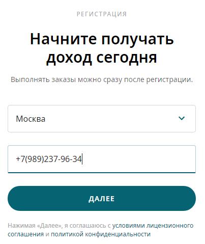 Анкета водителя в такси Максим шаг 1