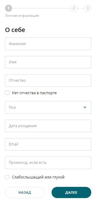 Анкета водителя в такси Максим шаг 2