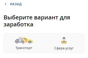 Анкета водителя в такси Максим шаг 3