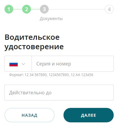 Анкета водителя в такси Максим шаг 4