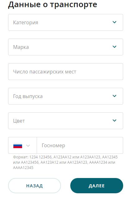 Анкета водителя в такси Максим шаг 5
