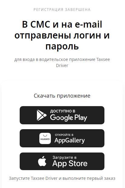 Анкета водителя в такси Максим шаг 6