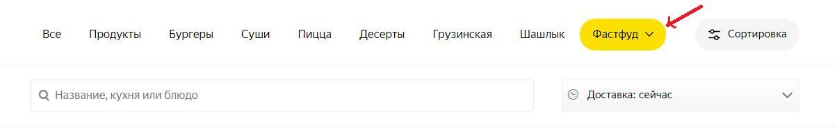 Фильтр Фастфуд
