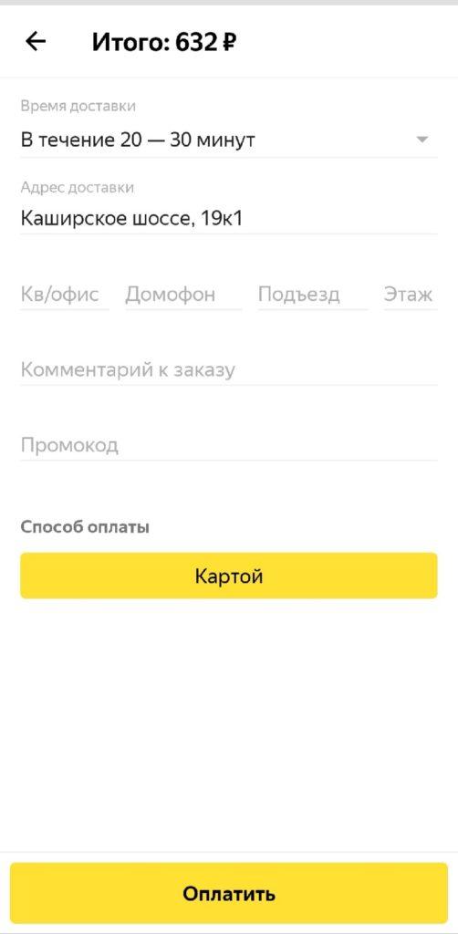 Форма заказа на Яндекс.Еда