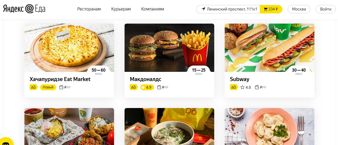 Макдональдс на сайте Яндекс.Еды