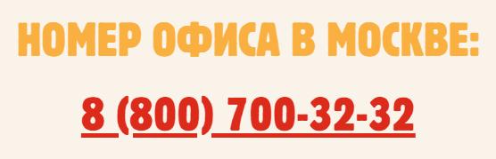 Номер офиса в Москве