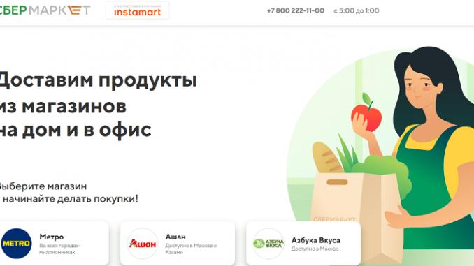 СберМаркет.ру – бесплатная доставка