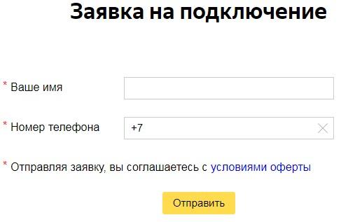 Анкета водителя в Яндекс Такси